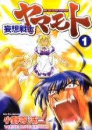 妄想戦士ヤマモト 第01-05巻 [Mousou Soldier Yamamoto Vol 01-05]