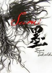 [Artbook] バガボンド画集 墨 [Vagabond Gashuu – Sumi]