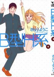 B型H系 第01-09巻[B Gata H Kei vol 01-09]