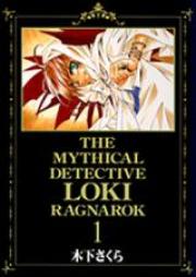 魔探偵ロキ RAGNAROK 第01-05巻 [Matantei Roki Ragnarok vol 01-05]