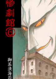 惨劇館 第01-10巻 [Sangeki-kan vol 01-10]