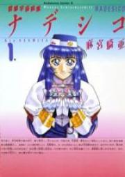 遊撃宇宙戦艦ナデシコ 第01-04巻 [Yuugeki Uchuu Senkan Nadesico vol 01-04]