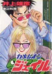 カメレオンジェイル 第01-02巻 [Chameleon Jail vol 01-02]