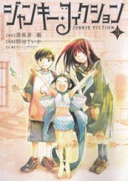 ジャンキー・フィクション 第01-03巻 [Junkie Fiction vol 01-03]