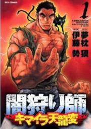 闇狩り師 キマイラ天龍変 01-02巻 [Yamigarishi – Kimaira Tenryuuhen vol 01-02]