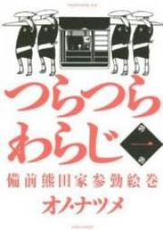 つらつらわらじ 第01-05巻 [Tsuratsura Waraji vol 01-05]