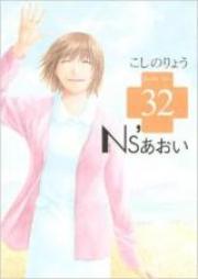 Ns'あおい 第01-32巻 [NS' Aoi vol 01-32]