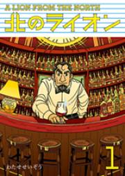 北のライオン 第01-02巻 [Kita no Lion vol 01-02]