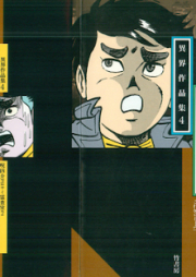 呪凶介PSI霊査室 第01-02巻 [Noroi Kyousuke PSI Reisashitsu vol 01-02]