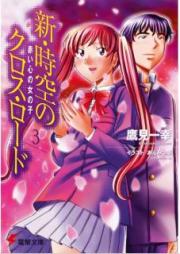 [Novel] 新・時空のクロス・ロード 第01-03巻 [Shin Jiku no Kurosu Rodo vol 01-03]