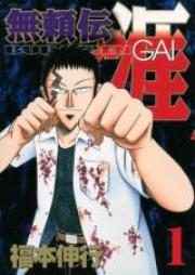 無頼伝 涯 第01-05巻 [Buraiden Gai vol 01-05]