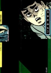 メギドの火 第01-02巻 [Megiddo no Hi vol 01-02]
