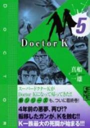 ドクターK 第01-10巻 [Doctor K Vol 01-10]