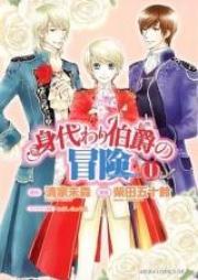 身代わり伯爵の冒険 第01-02巻 [Migawari Hakushaku no Bouken vol 01-02]