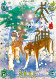 犬神 第01-14巻 [Inugami vol 01-14]