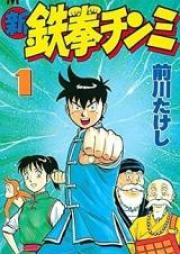 新 鉄拳チンミ 第01-20巻 [Shin Tekken Chinmi vol 01-20]