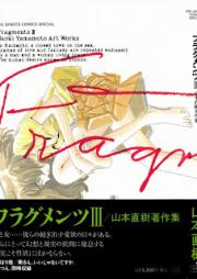 フラグメンツ 第01-03巻 [Fragaments vol 01-03]