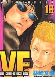 VF-アウトサイダーヒストリー- 第01-18巻 [VF – Outsider History vol 01-18]