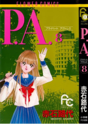 P.A. -プライべートアクトレス- 第01-08巻 [P.A. Private Actress vol 01-08]