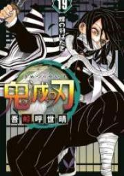 鬼滅の刃 第01-21巻 [Kimetsu no Yaiba vol 01-21]