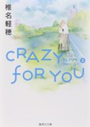 CRAZY FOR YOU -クレイジー・フォー・ユー- 第01-06巻 [CRAZY FOR YOU vol 01-06]