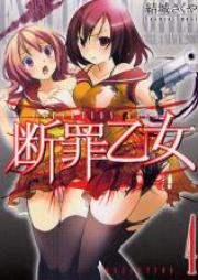 断罪乙女 第01-04巻 [Danzai Otome vol 01-04]
