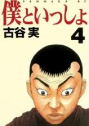 僕といっしょ 第01-04巻 [Boko to Issho vol 01-04]