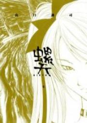 螺天 BIRTH 第01巻 [Raten – Birth vol 01]