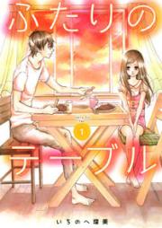 ふたりのテーブル 第01巻 [Futari no Table vol 01]