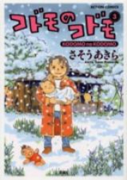 コドモのコドモ 第01-03巻 [Kodomo no Kodomo vol 01-03]