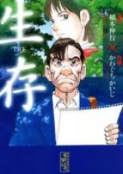 生存~LifE~ 第01-03巻 [Seizon – Life vol 01-03]