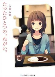 [Novel] たったひとつの、ねがい。 [Tatta Hitotsu no, Negai. ]