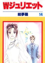 Wジュリエット 第01-14巻 [W Juliet vol 01-14]