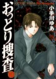 おっとり捜査 第01-10巻 [Ottori Sousa vol 01-10]