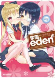 学園eden* 第01巻 [Gakuen Eden* vol 01]