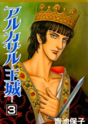 アルカサル-王城- 第01-13巻 [Alcazar – Oujou vol 01-13]