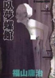 臥夢螺館 第01-02巻 [Gamurakan vol 01-02]