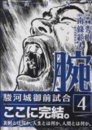 腕~駿河城御前試合~ 第01-04巻 [Kaina – Surugajou Gozen-Jiai vol 01-04]