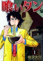 喰いタン 第01-16巻 [Kui Tan vol 01-16]