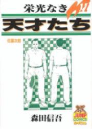 栄光なき天才たち 01-17巻 [Eikou naki Tensaitachi vol 01-17]