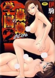学園の蟲螻 第01-02巻 [Gakuen no Mushikera vol 01-02]