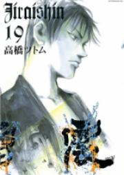 地雷震 第01-19巻 [Jiraishin vol 01-19]