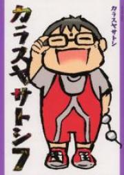 カラスヤサトシ 第01-03巻 [Karasuya Satoshi vol 01-03]