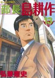 部長島耕作 第01-13巻 [Buchou Shima Kousaku vol 01-13]