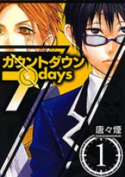 カウントダウン7days 第01-04巻 [Countdown 7 Days vol 01-04]