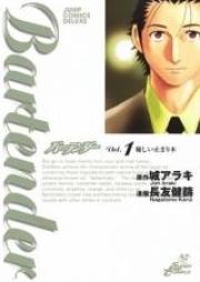バーテンダー 第01-21巻 [Bartender vol 01-21]