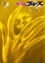 俺と悪魔のブルーズ 第01-04巻 [Ore to Akuma no Blues vol 01-04]