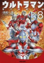 ウルトラマンSTORY 0 第01-11巻 [Ultraman Story 0 Vol 01-11]
