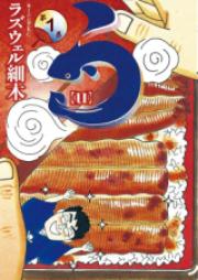う 第01-04巻 [U vol 01-04]