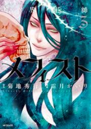魔界医師メフィスト 第01巻 [Makai Ishi Mephisto vol 01]